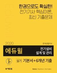 에듀윌 전기설비 설계 및 관리 실기 기본서+6개년 기출(2020)
