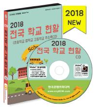 전국 학교 현황(2018)(CD)