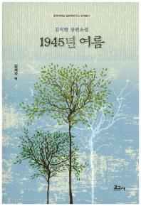 1945년 여름