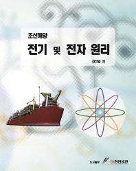 조선해양 전기 및 전자 원리