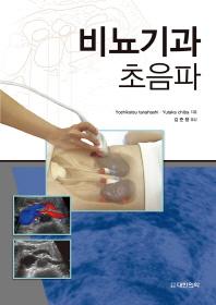 비뇨기과 초음파