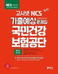 고시넷 NCS 국민건강보험공단 기출예상문제집(행정직/건강직)(2021)