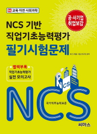 NCS 기반 직업기초능력평가 필기시험문제. 4: 교육 자연 사회과학