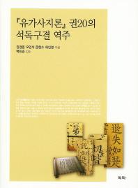 유가사지론 권20의 석독구결 역주