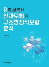 R을 활용한 인과모형과 구조방정식모형 분석