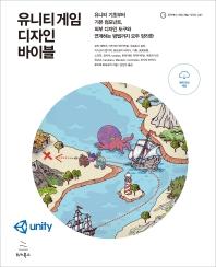 유니티 게임 디자인 바이블