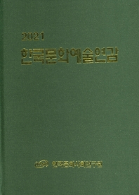 한국문화예술연감(2021)