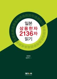 일본 상용한자 2136자 읽기