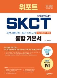 2022 위포트 SKCT SK종합역량검사 통합 기본서