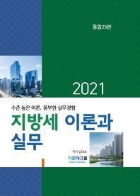 지방세 이론과 실무(2021)