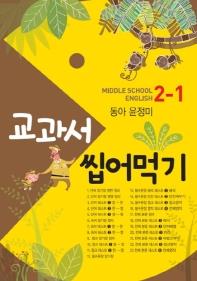 중학 영어 2-1 교과서 씹어먹기(동아 윤정미)(2019)