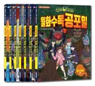 신비아파트 월화수목공포일 1~7권 세트