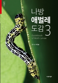 나방 애벌레 도감. 3
