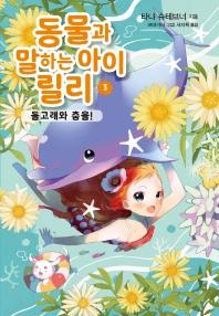 동물과 말하는 아이 릴리. 3: 돌고래와 춤을!