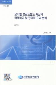 모바일 브로드밴드 확산의 국제비교 및 경제적 효과 분석