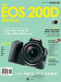 캐논 EOS 200D 완벽가이드