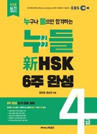 누들 신HSK 4급 6주 완성