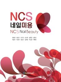 NCS 네일미용