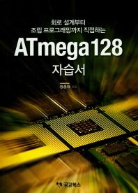 회로 설계부터 조립 프로그래밍까지 직접하는 ATmega128 자습서
