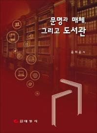 문명과 매체, 그리고 도서관