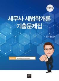 세무사 세법학개론 기출문제집(2019)