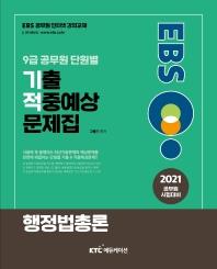 EBS 행정법총론 9급 공무원 단원별 기출적중예상문제집(2021)