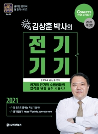 김상훈 박사의 전기기기(2021)