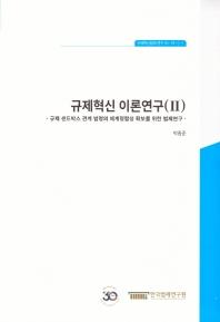 규제혁신 이론연구. 2