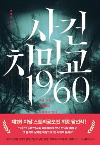 사건 치미교 1960