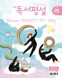 초등독서평설(2021년 5월호)