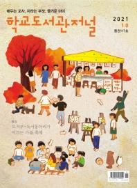 학교도서관저널(2021년 10월호 통권 117호)