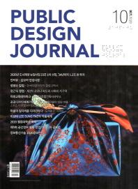 퍼블릭 디자인 저널(2020년 10월)