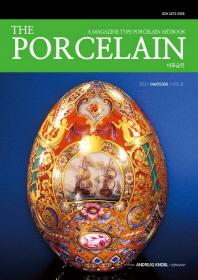 더포슬린(The Porcelain)(2021년 4~6월호)
