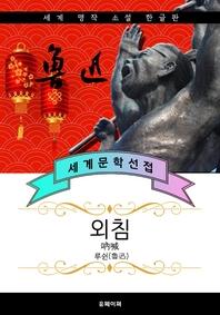 외침 - 루쉰 중국문학