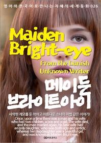 Maiden Bright-eye (메이든 브라이트 아이): 영어와 한국어로 만나는 지혜의 세계동화 026