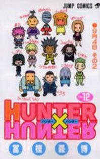 ハンタ-×ハンタ- NO.12