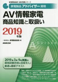 家電製品アドバイザ-資格AV情報家電商品知識と取扱い 2019年版