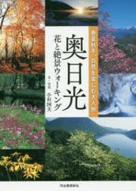 奧日光花と絶景ウォ-キング 春夏秋冬,自然を樂しむ大人旅