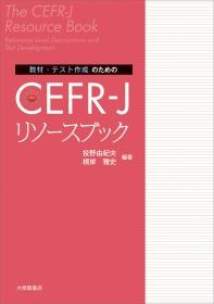 敎材.テスト作成のためのCEFR-Jリソ-スブック