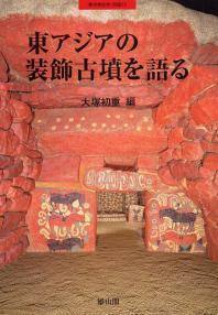 東アジアの裝飾古墳を語る