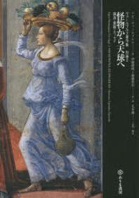 ヴァ-ルブルク著作集 別卷2
