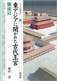 東アジアに開かれた古代王宮.難波宮