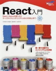 REACT入門 REACT.REDUXの導入からサ-バサイドレンダリングによるUXの向上まで