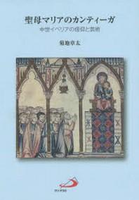 聖母マリアのカンティ-ガ 中世イベリアの信仰と藝術
