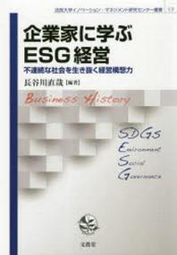 企業家に學ぶESG經營 不連續な社會を生き拔く經營構想力