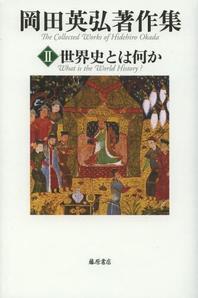 岡田英弘著作集 2