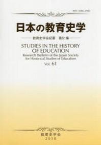 日本の敎育史學 敎育史學會紀要 第61集(2018年)