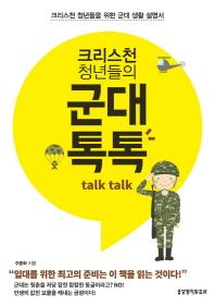 크리스천 청년들의 군대 톡톡(Talk Talk)