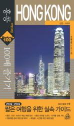 홍콩 주말여행 100배 즐기기(2008~2009)