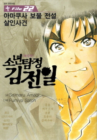 소년탐정 김전일. 22